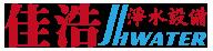 佳浩淨水設備有限公司 Logo
