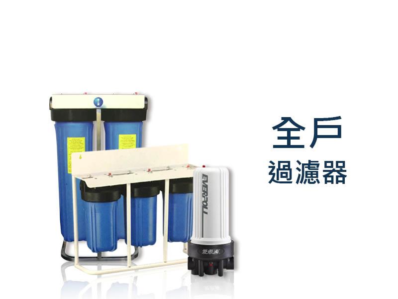 佳浩淨水 佳浩 淨水器,生飲系統,全戶過濾,桌上型,廚下型,純水機,濾芯,三溫機,開水機,電解水機,各式濾材